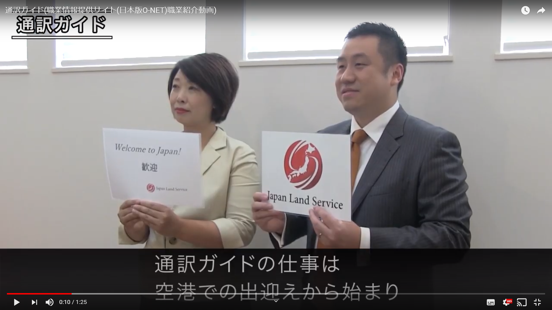 Japan Land Service has been introduced at Japanese ...